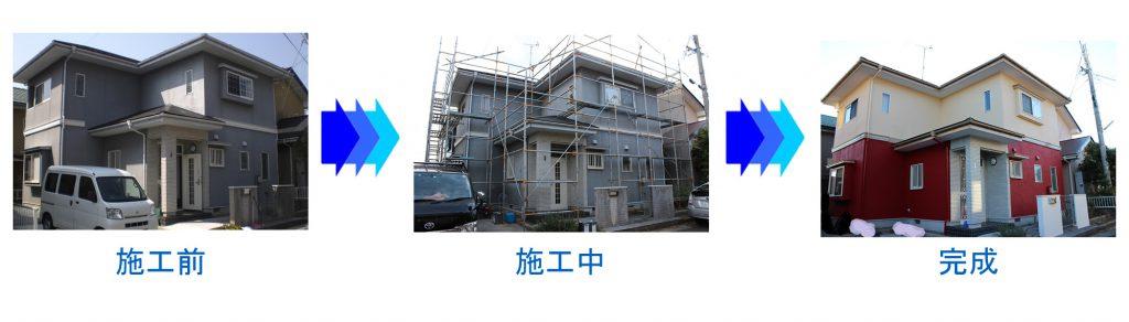 開発施工例(3)